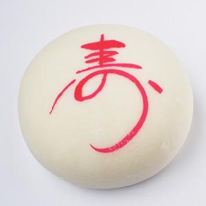 寿餅(背負餅)