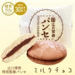 辻口シェフ監修ミルクチョコパンセ