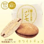 辻口シェフ監修ホワイトチョコパンセ