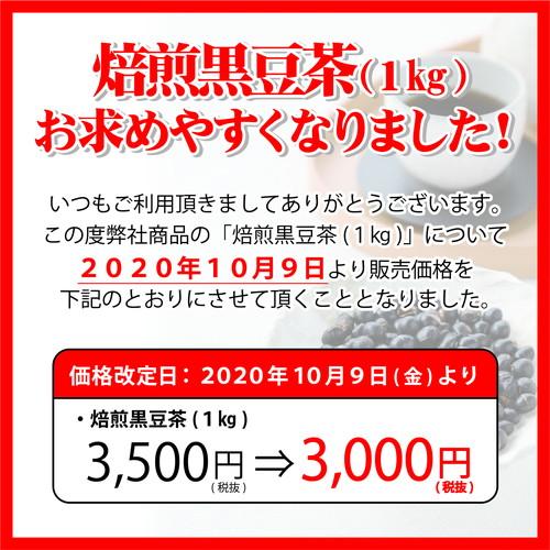 2020.9.黒豆茶値下げのお知らせ-02